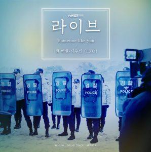 Someone Like You / EXO-CBX