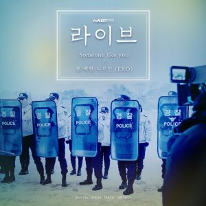 Someone like you / EXO-CBX Album Cover