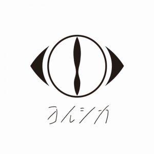 Yorushika Profile Image