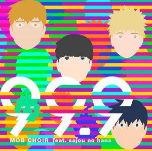 99.9 / MOB CHOIR feat. sajou no hana