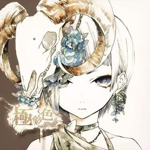 Somari / Reol Album Cover