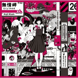 Liberation Zone / ASIAN KUNG-FU GENERATION Album Cover