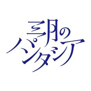 Sangatsu no Phantasia Profile Image