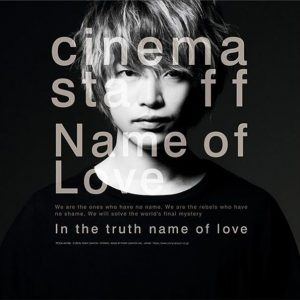 Saraba Rakuen yo / cinema staff Album Cover