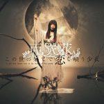 My Love / Asaka
