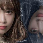 Kimi no Namae / Chiai Fujikawa