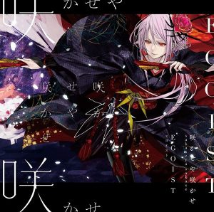 Sakase ya Sakase / EGOIST [Regular Edition]
