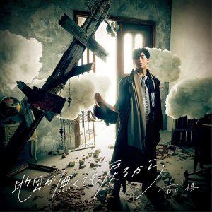 Doukeshi to ♠︎ (sadness) / Makoto Furukawa Album Cover