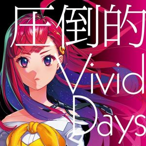 Attouteki Vivid Days / Nanami Yoshi.