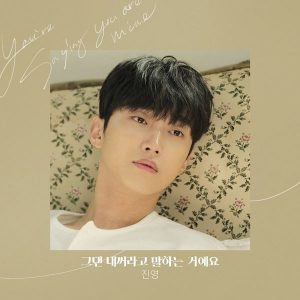 You're Saying You Are Mine / Jinyoung (B1A4)