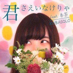 I Wish There's No You to Be Around / kobasolo feat. Harutya Album Cover