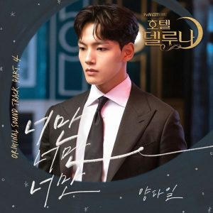 Only You / Yang Da Il