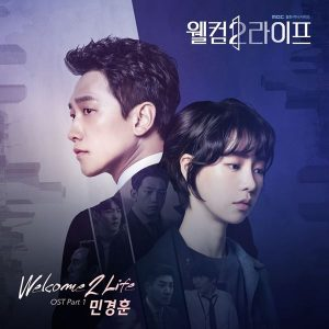 Welcome 2 Life / Min Kyung Hoon Album Cover