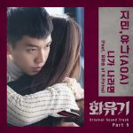 If You Were Me (feat. Yoo Hwe Seung of N.Flying) / Jimin (AOA) & Yuna (AOA)