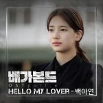 Hello My Lover / Baek A Yeon