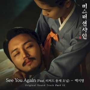 See You Again (feat. Richard Yongjae O'Neill) / Baek Ji Young