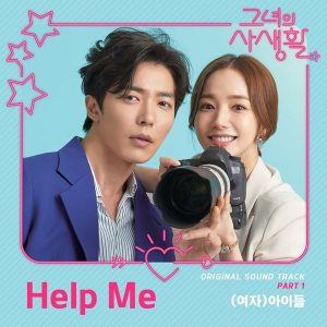 Help Me / (G)I-DLE