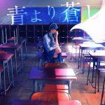 Ao Yori Aoshi / H△G