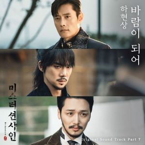 Becoming the Wind / Hyunsang Ha