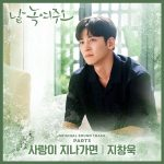 When Love Passes By / Ji Chang Wook
