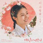 For This Love / Jinyoung (B1A4)