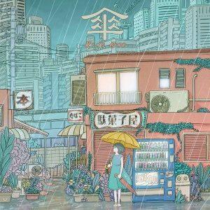 Umbrella / King Gnu