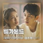 Here For You / Lee Ju Hyuk