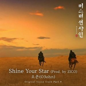 Shine Your Star / O3ohn