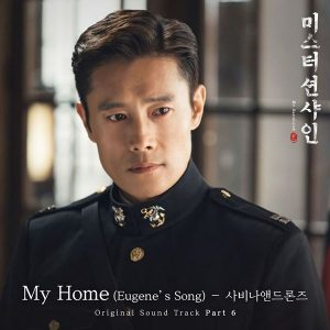 My Home (Eugene's Song) / SAVINA & DRONES