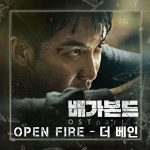 Open Fire / The Vane