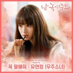 Tell Me Please / Yoo Yeon Jung