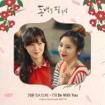 I'll Be With You / GA EUN