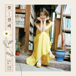 Meaning of you (feat. Kim Chang Wan) / IU Album Cover