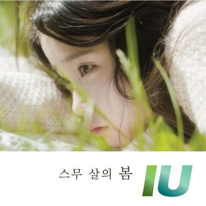 Don't Like Her / IU Album Cover
