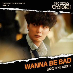 Wanna Be Bad / The Rose Album Cover