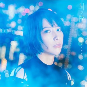 Story / Eir Aoi Album Cover