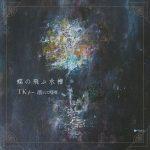Chou no Tobu Suisou / TK from Ling tosite sigure