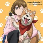 Sunny Sunny Girl◎ / Akane Kumada