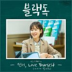 Love Yourself / MINSEO