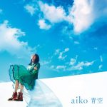 Aozora / aiko