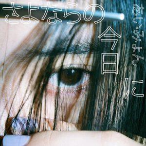 Sayonara no Kyou ni / Aimyon Album Cover