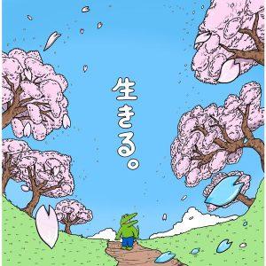 Ikiru / Ikimonogakari Album Cover