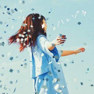 Harezora / Sonoko Inoue Album Cover