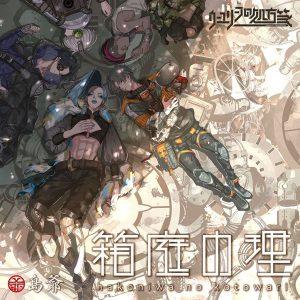 Hakoniwa no Kotowari / SymaG Album Cover