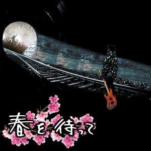 Haru wo Matte / WANIMA Album Cover