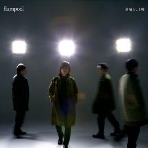 Subarashiki Uso / flumpool Album Cover