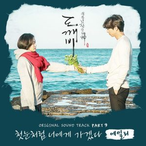 I will go to you like the first snow / Ailee