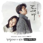 Stay With Me / Chanyeol & Punch