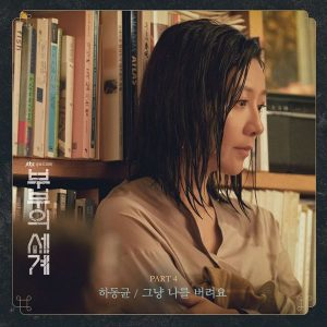 Just Leave Me / Ha Dong Kyun