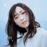 Kaze ni Fukarete / Haruka Fukuhara
